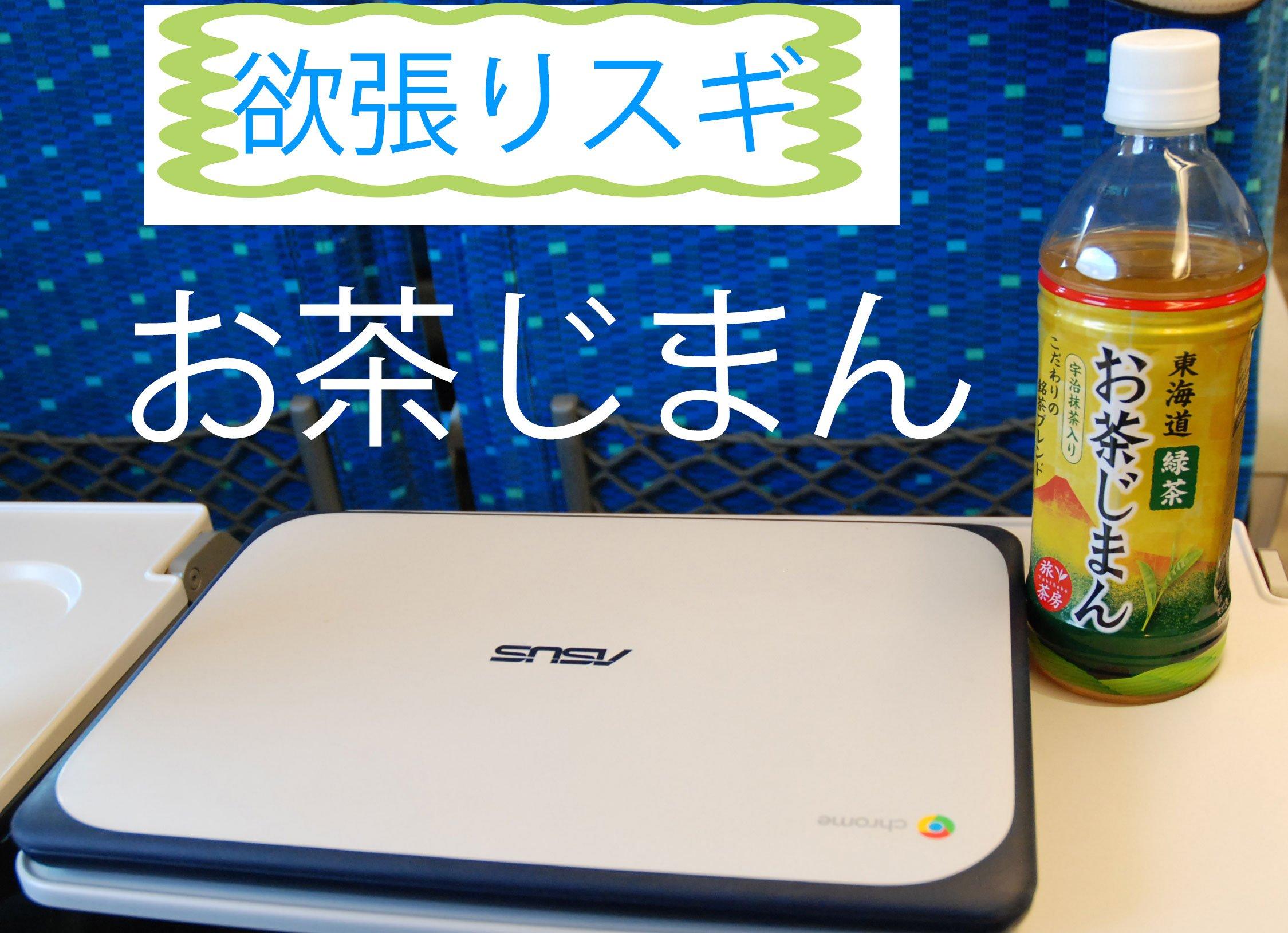 4種類の味が一度に楽しめるお茶じまん。日本茶を満喫したいならこれしかない!