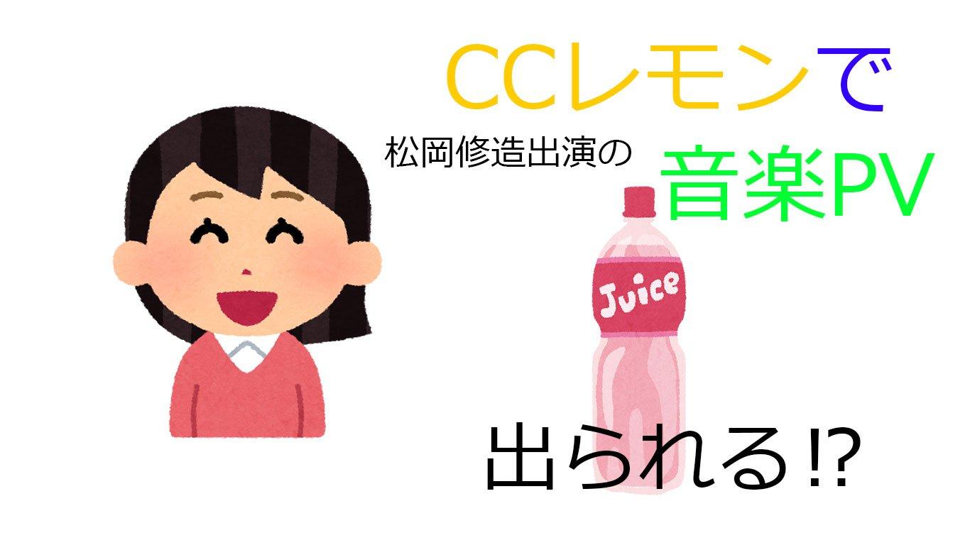 CCレモンで、松岡修造出演のPVに出られる!?