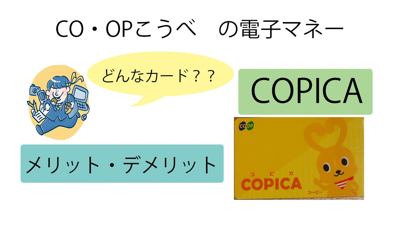 """COOP神戸が発行している電子マネー、""""COPICA""""のメリット・デメリット"""
