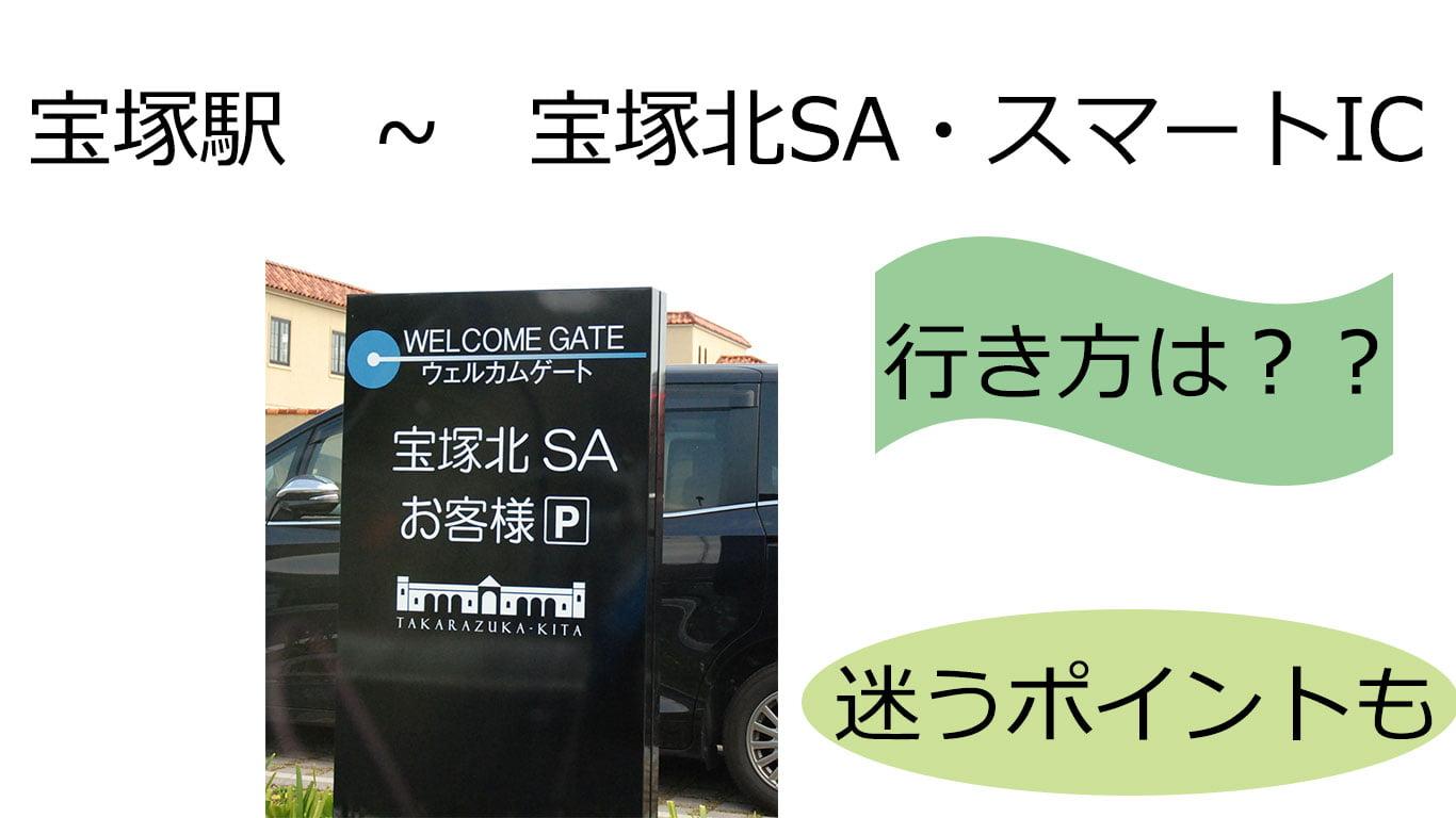宝塚駅~宝塚北SAの行き方