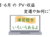 PVの変遷やいかに??