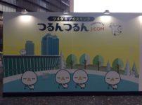 大阪・梅田駅にオープン!