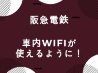 車内Wifi解禁
